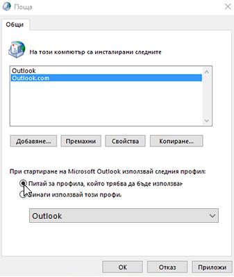 Екранна снимка на полето за профили в Outlook
