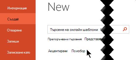Под файл > New изберете опцията по избор, за да видите своите лични шаблони