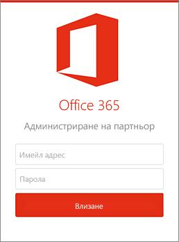 Мобилно приложение за центъра за администриране на партньор