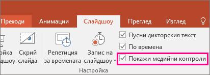 Показва опцията за показване на мултимедийните контроли в PowerPoint