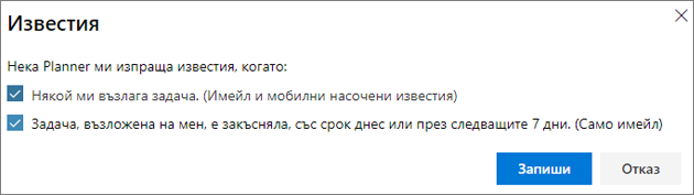 Екранна снимка на диалоговия прозорец известия