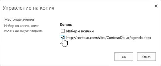 Изберете местоназначение копия за актуализиране