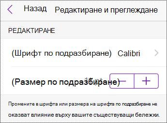 """Опции за промяна на типа и размера на шрифта в """"Настройки"""" в iPhone."""