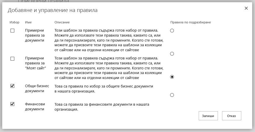 Добавяне и управление на правилата за страница