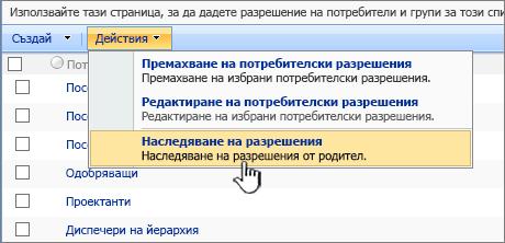 """Наследяване на разрешения опция в менюто """"действия"""""""