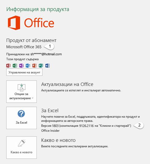 Страницата на акаунта, която включва информация за потребителя и продукта