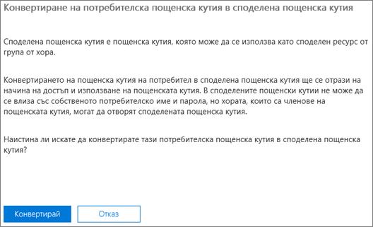 Снимка на екрана: Щракнете върху или докоснете преобразуване за преобразуване на пощенската кутия на потребителя в споделена пощенска кутия
