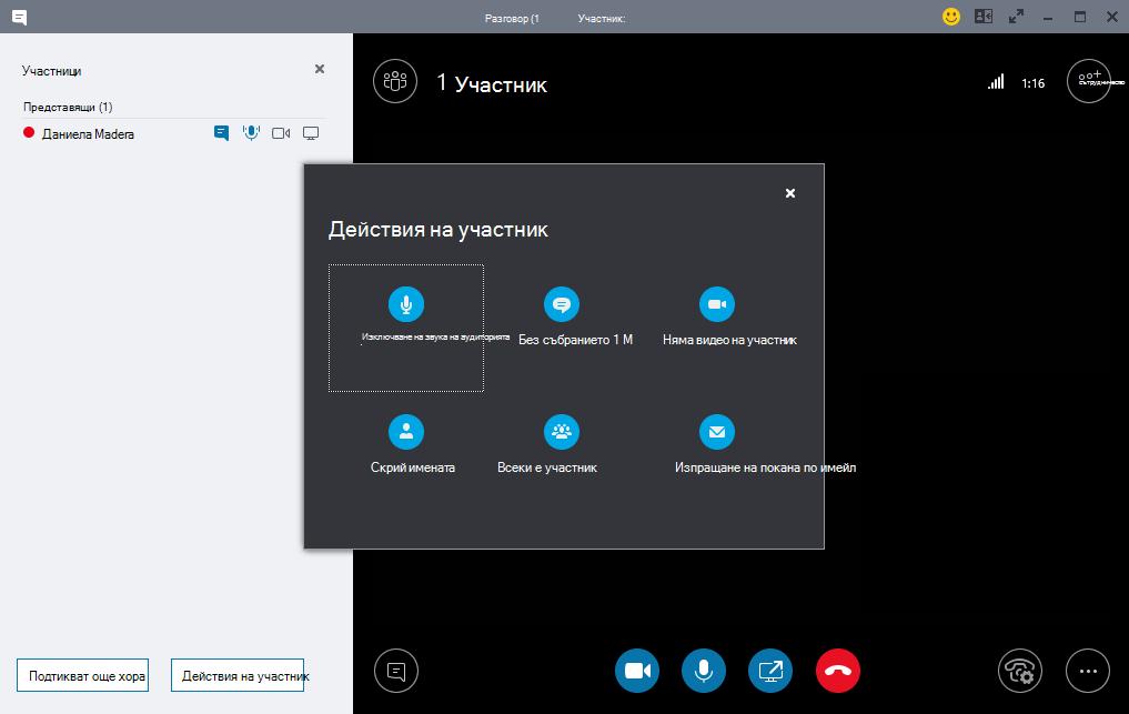 Участници в събрание на Skype за бизнеса