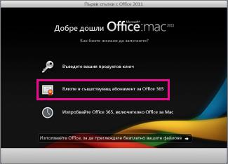 Начална страница за инсталиране на Office for Mac, откъдето влизате в съществуващ абонамент за Office 365.