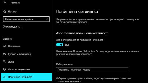 Включване на повишена четливост в приложението за настройки на Windows 10.