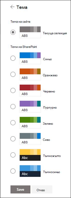 Промяна на темата на вашия сайт на SharePoint