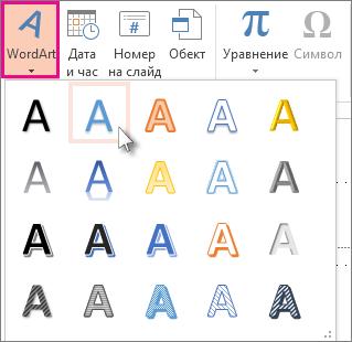 Стилове на WordArt