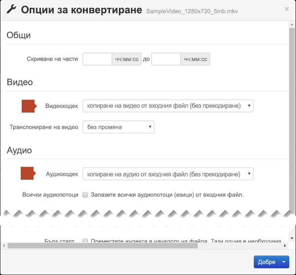 """Диалоговия прозорец """"Опции за конвертиране"""" осигурява опции за видеокодек и аудиокодек"""