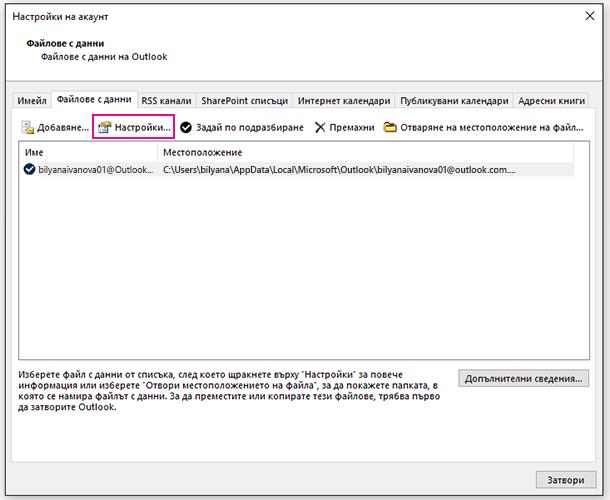 В настройките на акаунта за акаунт за Exchange промените настройки на файл с данни