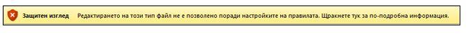 защитен изглед от функция за разширено блокиране на файлови разширения, потребителят не може да редактира файла