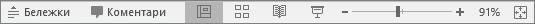 Показва бутоните за изглед в долната част на екрана в PowerPoint