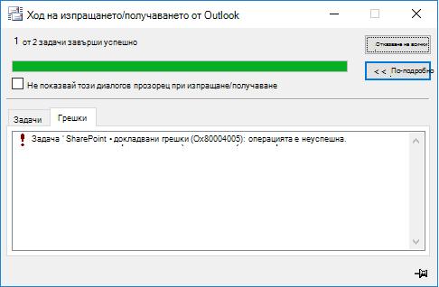 Грешка при свързване към библиотека с документи на SharePoint