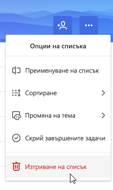 """Екранна снимка, показваща избрана опция """"Изтриване на списъка"""""""