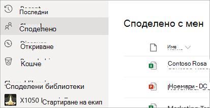 Споделете с мен в OneDrive за бизнеса