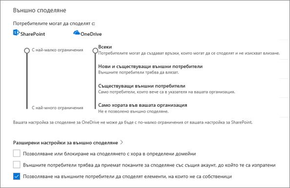 Външно споделяне настройките на страницата за споделяне на центъра за администриране на OneDrive