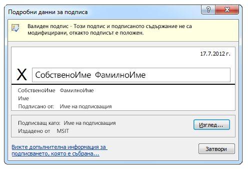"""диалогов прозорец """"подробни данни за подписа"""""""