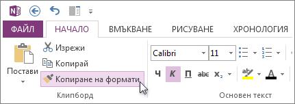 Копиране на текстово форматиране с ''Копиране на формати''.