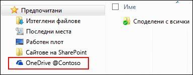 """Синхронизираната библиотека на OneDrive за бизнеса в списъка """"Предпочитани"""" на Windows"""