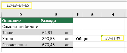 Клетка H4 с =E2+E3+E4+E5 и резултат #VALUE!