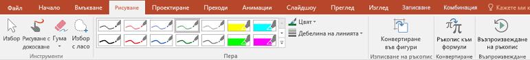 """Показва раздела """"Рисуване"""" в PowerPoint 2016"""