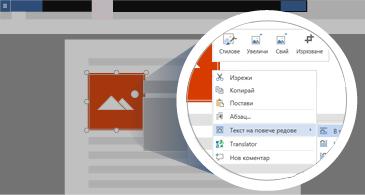 Документ с избрано изображение и увеличена област, която показва всички налични опции за обработване на изображението