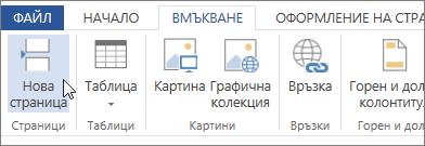 "Бутонът ""Нова страница"" в Word Web App"
