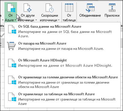 Power Query импортиране от Azure диалоговия прозорец