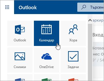 """Екранна снимка на плочката на """"Календар"""" на иконата за стартиране за приложения"""