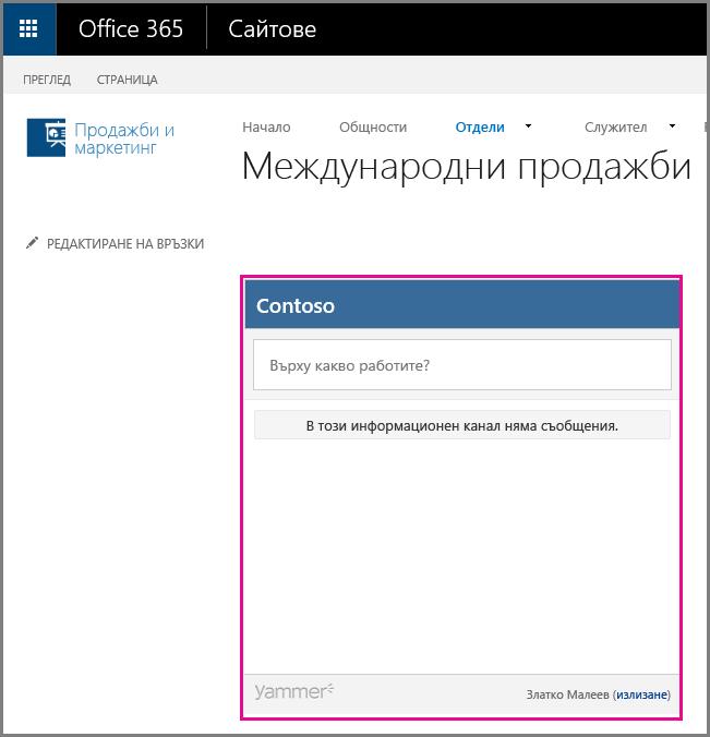 Информационен канал на страница в Yammer, вграден в страница на SharePoint