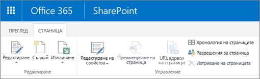Лентата на SharePoint 2013 в горния ляв ъгъл на екрана