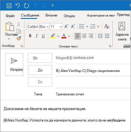 Функцията за @споменаване в Outlook