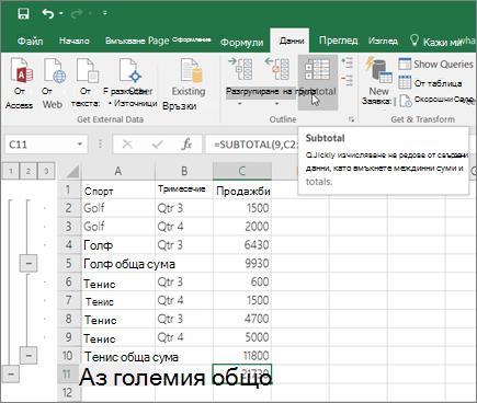 """Щракнете върху """"междинна сума"""" в раздела """"данни"""", за да добавите ред за междинни суми в данните в Excel"""