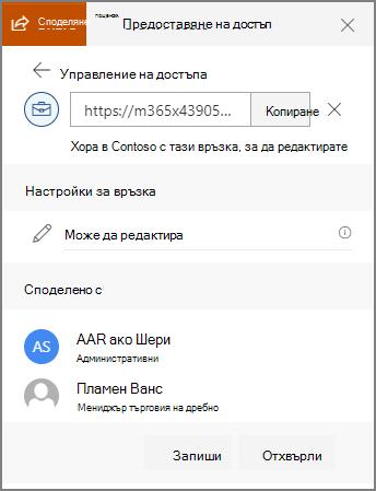 Екранна снимка на целия работен показва на потребителите, които са били изпратени връзката.