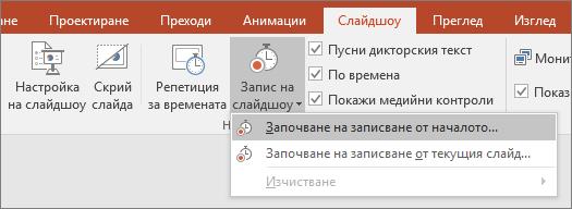 "Показва бутона ""Запис на слайдшоу"" в PowerPoint"