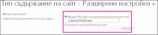 """Добавяне на текстови полета за шаблон в страницата """"Разширени настройки"""" за тип съдържание"""