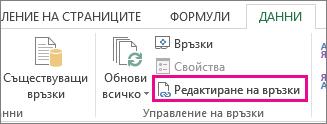 """""""Редактиране на връзки"""" в раздела """"Данни"""""""