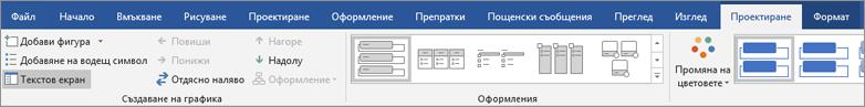 Щракнете върху проектиране и след това щракнете върху текстовия екран