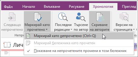 """Екранна снимка на бутона """"Маркирай като прочетено"""" в OneNote 2016."""