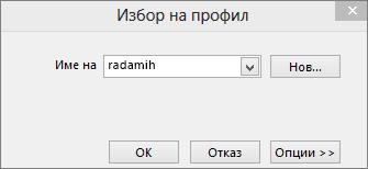 """Диалогов прозорец """"Избор на профил"""" с името на новия профил"""