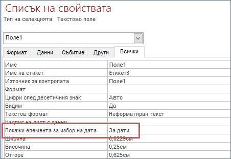 Покажи свойството избор на дата в списъка със свойствата за формуляр