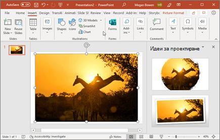 Designer подобрява снимките в слайд с едно щракване.