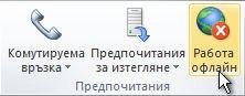 """Командата """"Работа офлайн"""" на лентата, посочваща, че е включено """"Офлайн"""""""