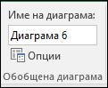 """Преименуване на отчет с обобщена таблица от инструменти за обобщена таблица > анализиране > полето """"име на обобщена таблица"""""""