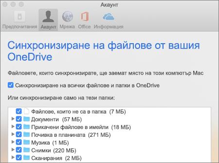 """Диалогов прозорец """"Синхронизиране на папки"""" за OneDrive за Mac"""