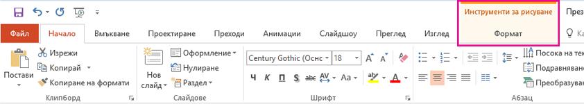 """Когато изберете фигура, се показва раздела """"формат""""."""